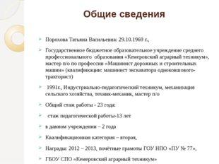 Общие сведения Порохова Татьяна Васильевна: 29.10.1969 г., Государственное бю