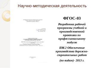 Научно-методическая деятельность ФГОС-03 Разработка рабочей программы учебной