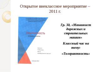 Открытое внеклассное мероприятие – 2011 г. Гр. 3д, «Машинист дорожных и строи
