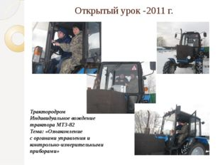 Открытый урок -2011 г. Трактородром Индивидуальное вождение трактора МТЗ-82 Т