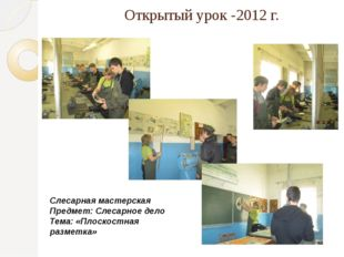 Открытый урок -2012 г. Слесарная мастерская Предмет: Слесарное дело Тема: «Пл
