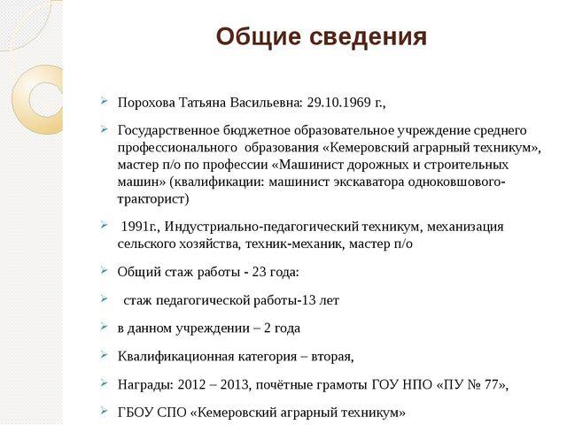 Общие сведения Порохова Татьяна Васильевна: 29.10.1969 г., Государственное бю...