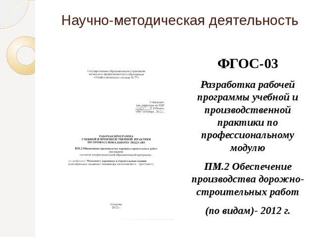 Научно-методическая деятельность ФГОС-03 Разработка рабочей программы учебной...