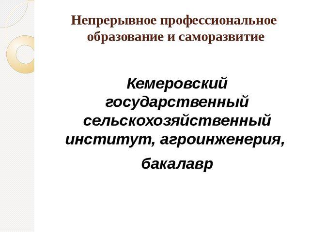 Непрерывное профессиональное образование и саморазвитие Кемеровский государст...