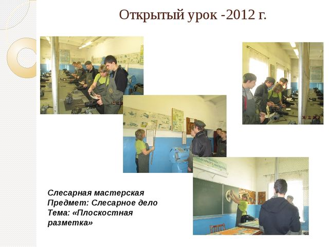 Открытый урок -2012 г. Слесарная мастерская Предмет: Слесарное дело Тема: «Пл...