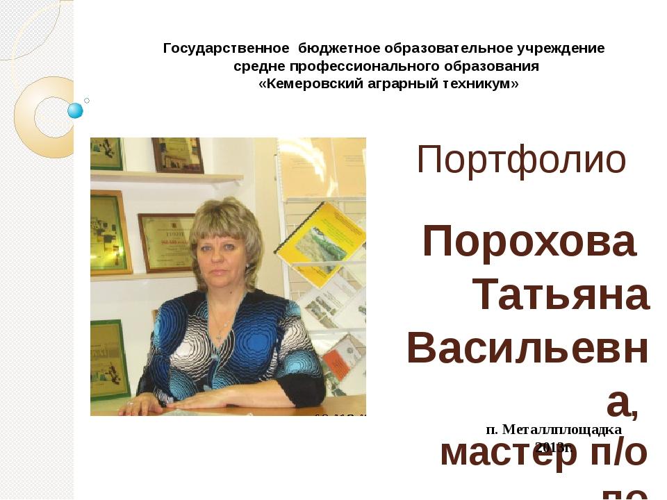 Портфолио Порохова Татьяна Васильевна, мастер п/о по профессии «Машинист доро...