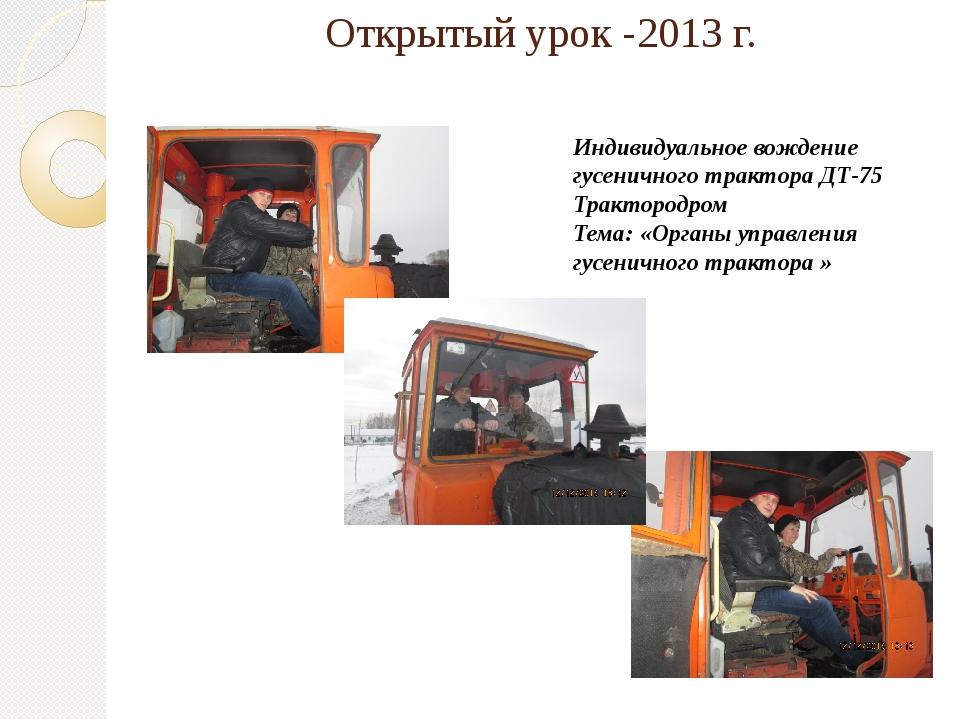 Открытый урок -2013 г. Индивидуальное вождение гусеничного трактора ДТ-75 Тра...