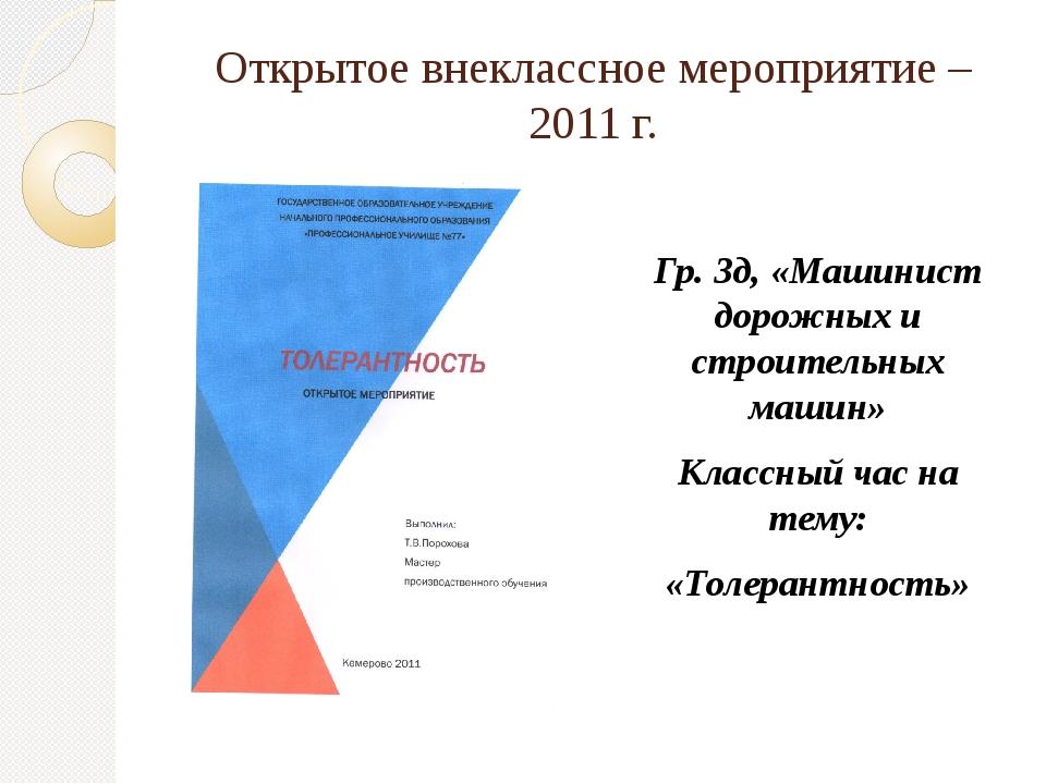 Открытое внеклассное мероприятие – 2011 г. Гр. 3д, «Машинист дорожных и строи...