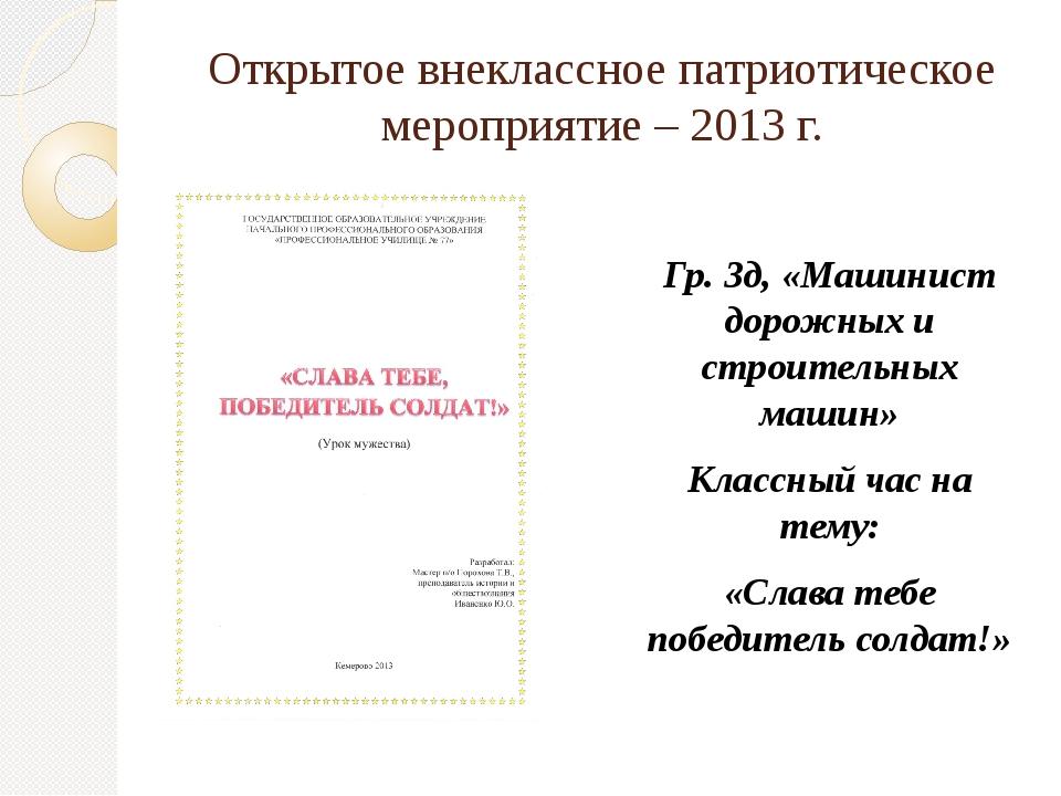 Открытое внеклассное патриотическое мероприятие – 2013 г. Гр. 3д, «Машинист д...