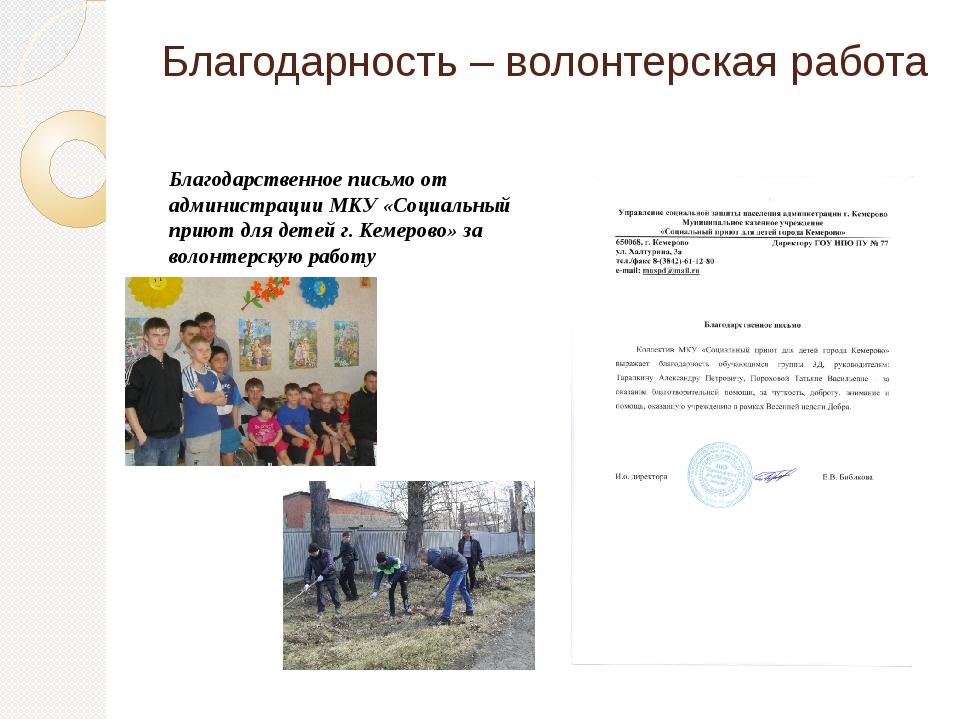 Благодарность – волонтерская работа Благодарственное письмо от администрации...