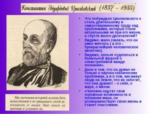 Что побуждало Циолковского к столь длительному и самоотверженному труду над п