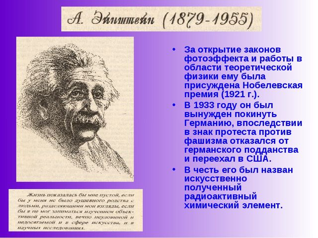 За открытие законов фотоэффекта и работы в области теоретической физики ему б...