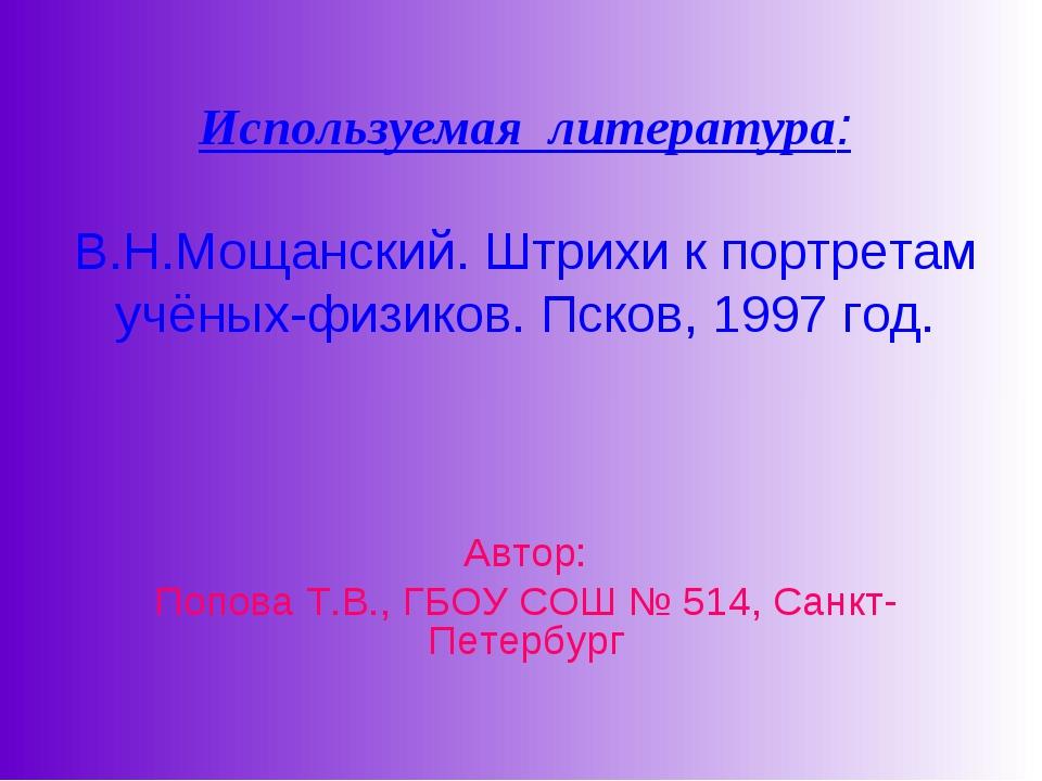Используемая литература: В.Н.Мощанский. Штрихи к портретам учёных-физиков. П...