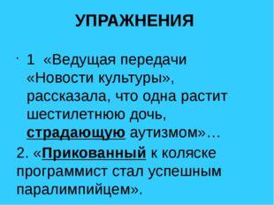 УПРАЖНЕНИЯ 1 «Ведущая передачи «Новости культуры», рассказала, что одна расти