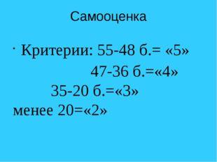 Самооценка Критерии: 55-48 б.= «5» 47-36 б.=«4»  35-20 б.=«3»  менее