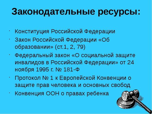 Законодательные ресурсы: Конституция Российской Федерации Закон Российской Фе...