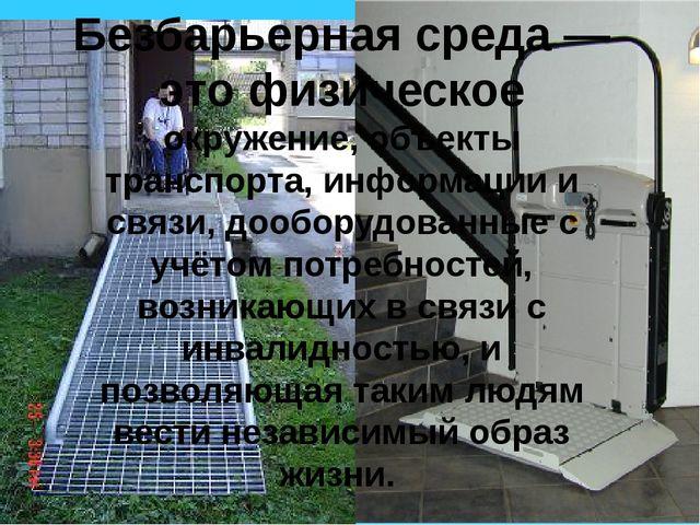 Безбарьерная среда — это физическое окружение, объекты транспорта, информации...