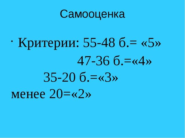 Самооценка Критерии: 55-48 б.= «5» 47-36 б.=«4»  35-20 б.=«3»  менее...