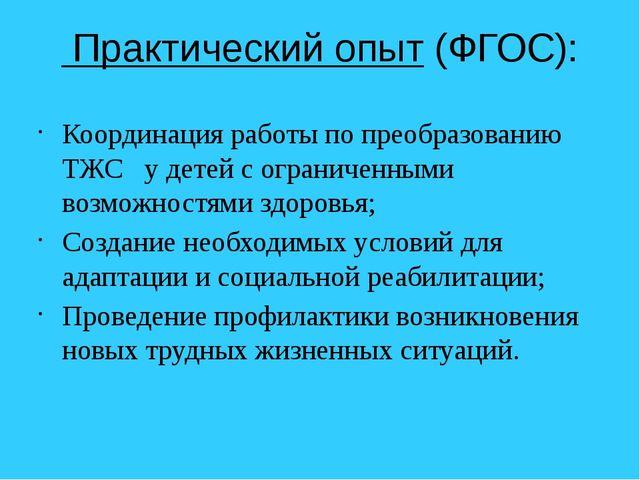 Практический опыт (ФГОС): Координация работы по преобразованию ТЖС у детей с...