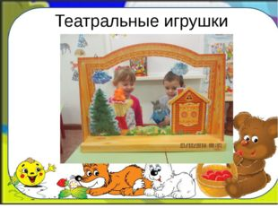 Театральные игрушки