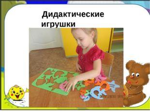 Дидактические игрушки