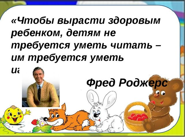«Чтобы вырасти здоровым ребенком, детям не требуется уметь читать – им требу...