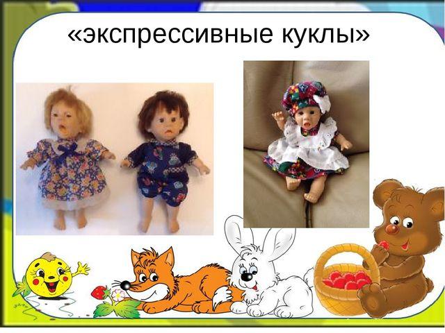 «экспрессивные куклы»