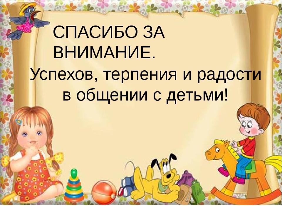 Спасибо за внимание детские картинки