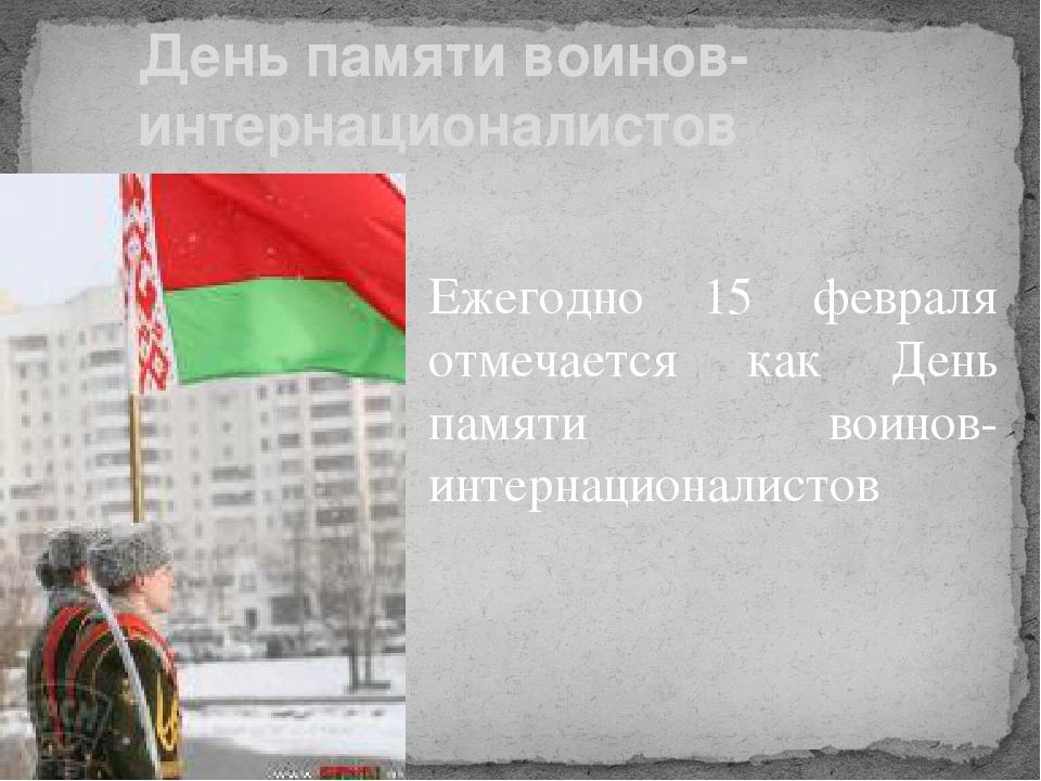 День памяти воинов-интернационалистов Ежегодно 15 февраля отмечается как День...
