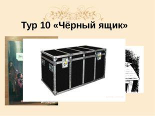Тур 10 «Чёрный ящик»