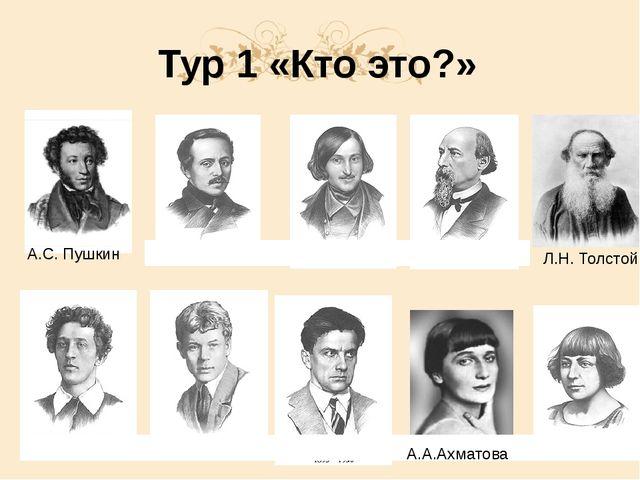 Тур 1 «Кто это?» А.С. Пушкин Л.Н. Толстой А.А.Ахматова