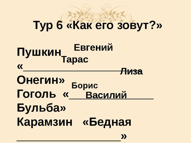Тур 6 «Как его зовут?» Пушкин «__________________ Онегин» Гоголь «___________...