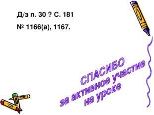 Д/з п. 30 ? С. 181 № 1166(а), 1167.