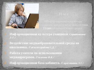 План: Информационная культура учащихся /Саратовкина Л.Г./ Воздействие медиаоб