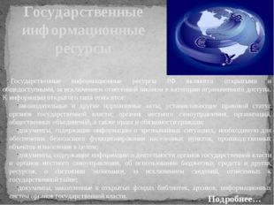 Государственные информационные ресурсы Государственные информационные ресурсы