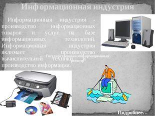 Информационная индустрия Информационная индустрия - производство информационн