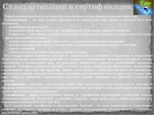 Стандартизация и сертификация Информационная деятельность регулируется опреде