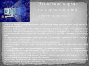 Этические нормы информационной деятельности Никогда не давайте частной информ