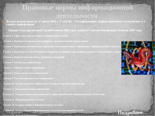 Правовые нормы информационной деятельности Федеральный закон от 27 июля 2006