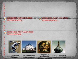 Рождественский собор, Суздаль, XIII в. Сосуд с драконом, Китай, XVII-XVIII вв