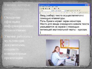 Умения, которые необходимы нам сейчас: Овладение офисными информационными тех