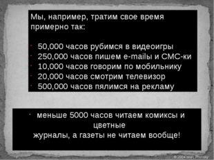 Мы, например, тратим свое время примерно так: 50,000 часов рубимся в видеоигр