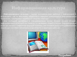 Информационная культура Информационная культура - умение целенаправленно рабо