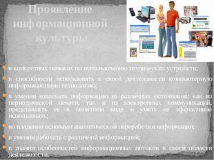 Проявление информационной культуры в конкретных навыках по использованию техн