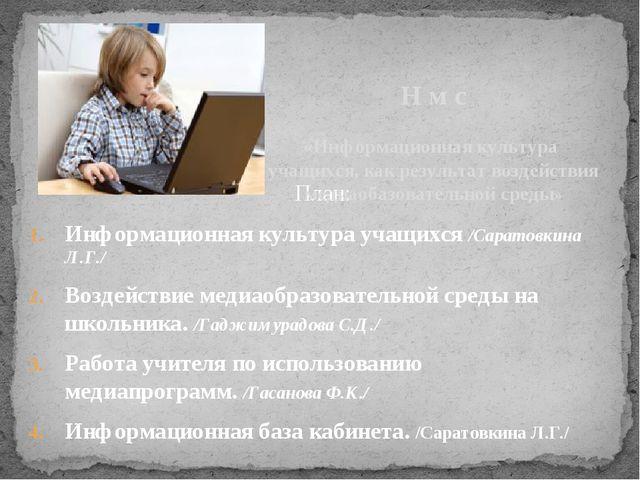 План: Информационная культура учащихся /Саратовкина Л.Г./ Воздействие медиаоб...