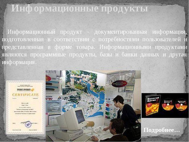 Информационные продукты Информационный продукт - документированная информация...