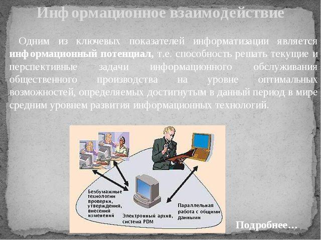 Одним из ключевых показателей информатизации является информационный потенциа...