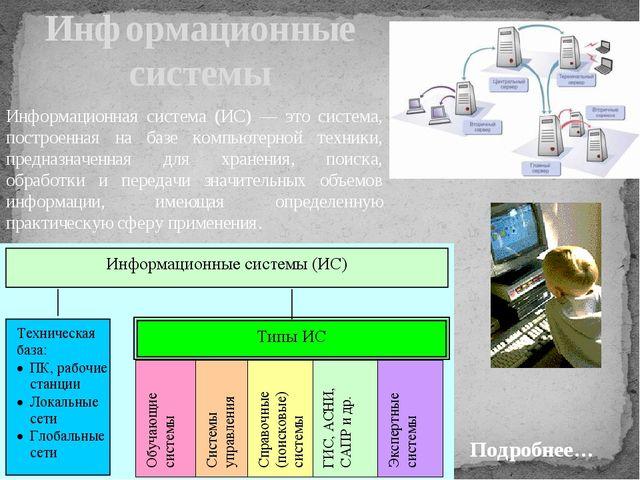 Информационные системы Информационная система (ИС) — это система, построенная...
