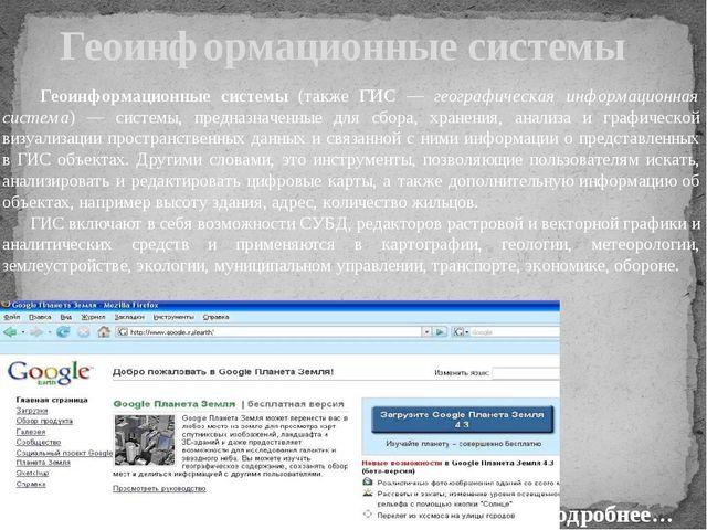 Геоинформационные системы Геоинформационные системы (также ГИС — географическ...