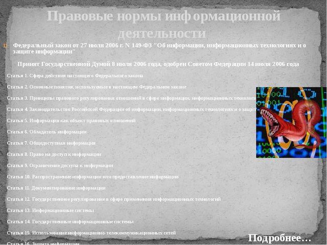 Правовые нормы информационной деятельности Федеральный закон от 27 июля 2006...